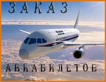 Заказ авиабилетов