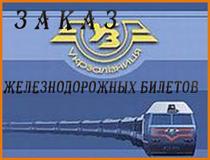 Заказ железнодорожных билетов